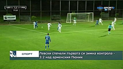 Левски спечели първата си зимна контрола - 3:2 над арменския Пюник