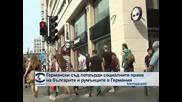 Германски съд потвърди социалните права на българите в Германия