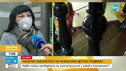 СЛЕД СИГНАЛ ЗА НАСИЛИЕ: Проверяват частната детска градина в София