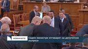 Седем министри отговарят на депутатски въпроси