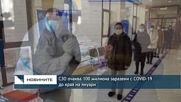 СЗО очаква 100 милиона заразени с COVID-19 до края на януари