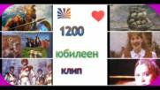 1200 юбилеен