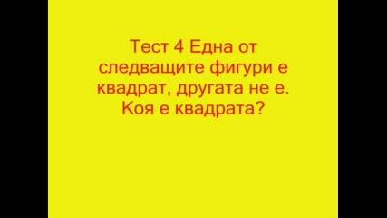 Тест За Блондинки (шега!!!)