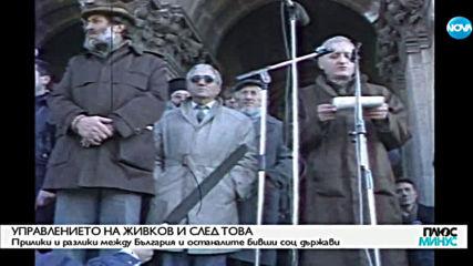 30 години след 10 ноември: Промените и очакванията на българите