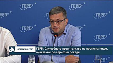 ГЕРБ: Служебното правителство не постигна нищо, очаквахме по-сериозни рокади