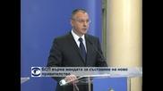 : БСП върна мандата за съставяне на ново правителство