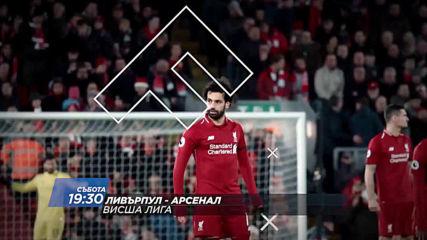Футбол: Ливърпул – Арсенал от 19.30 ч. по DIEMA SPORT 2
