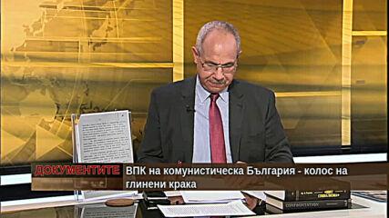 """""""Документите"""" с Антон Тодоров"""