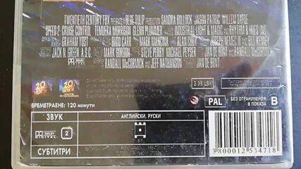Българското Dvd издание на Скорост 2 (1997) Мейстар филм