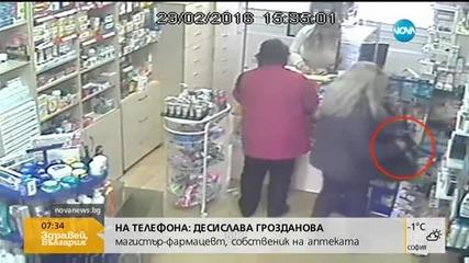 """""""Дръжте крадеца"""": Безплатно """"пазаруване"""" в аптека"""