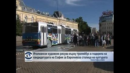 Италиански художник изрисува тролей в подкрепа на кандидатурата на София за европейска столица на културата