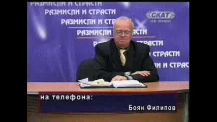 Проф. Вучков - Става Ли ...?