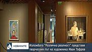 """Изложбата """"Различна реалност"""" представя творческия път на художника Иван Тафров"""