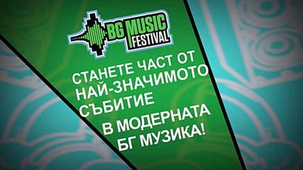 Очаквайте BG MUSIC Festival 2018