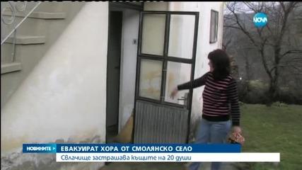 Евакуират хора от домовете им заради свлачище