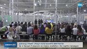 Тръмп: САЩ трябва да депортира нелегалните мигранти без съдебни дела