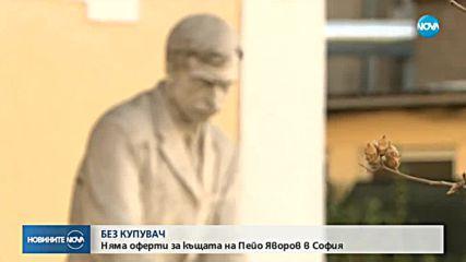 Няма кандидати за къщата на Яворов