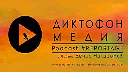 Очаквайте на 18-ти Април - Ефирният подкаст на #REPORTAGE