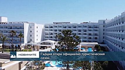 Гърция откри официално туристическия сезон