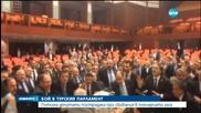 Бой в турския парламент