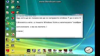 как да направите Windows 7 като Vista без програми (hd)