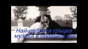 Pegki Zina-tha Se Ksanavro (bulgarian translation)
