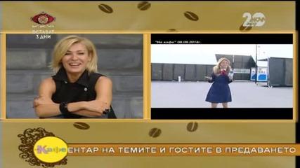 Сашо Дойнов и неговото черно тефтерче - На кафе (12.09.2014г.)