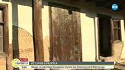 Защо се разпада къщата на Васил Левски в Батулци?