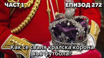 Как се сваля кралска корона във футбола?