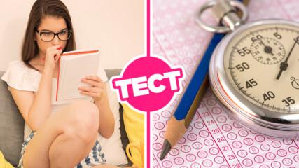 ТЕСТ: Ще се справиш ли с тези сложни въпроси от IQ тест?