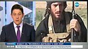 Убит е говорителят на ИДИЛ