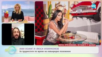 Ани Хоанг и Люси Иларионов - С нова придобивка - мечтан ресторант - На кафе 15.04.2020