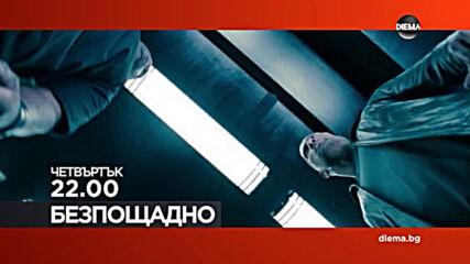 """""""Безпощадно"""" на 29 април, четвъртък от 22.00 ч. по DIEMA"""