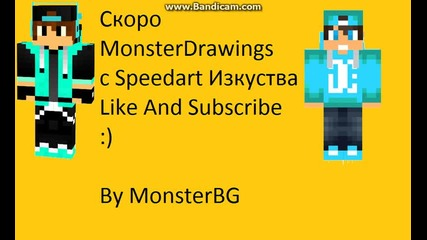 Скоро Monsterdrawings