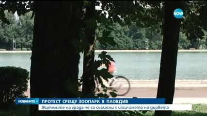 Природозащитници излязоха на протест