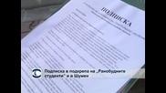 """Подписка в подкрепа на """"Ранобудните студенти"""" и в Шумен"""