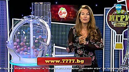 """Теглене на играта """"Лото 6 от 47"""" - 13.08.2018г."""