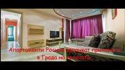 Апартаменти и стаи за нощувка Росина