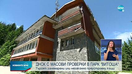"ДНСК с масови проверки в парк ""Витоша"""