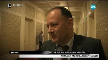Стажанта в Парламента - политическо, журналистическо и... лично - Дикoff (28.06.2015г.)