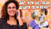 Грижите на бабите - полезни или вредни?! (Mamma Mia)