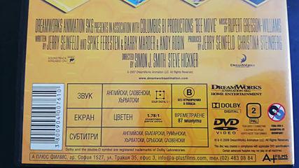Българското Dvd издание на История с пчели (2007) А+филмс 2017