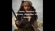 История за пирати || 1 епизод ||