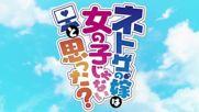 [bombaki6a] Netoge no Yome wa Onnanoko ja Nai to Omotta - 1st Love Story [bg-sub]