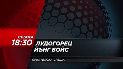 Футбол: Лудогорец – Йънг Бойс DS на 30 юни по DIEMA SPORT