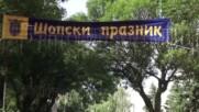 """""""Шопски празник"""" 2021 в Елин Пелин – тържество на местния дух и идентичност"""