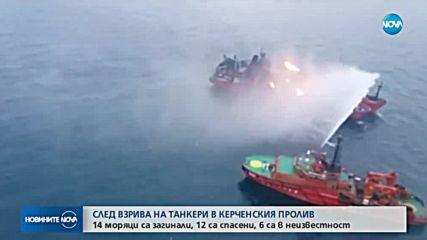 Продължава издирването на моряци от запалилите се кораби в Черно море