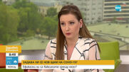 Проф. Радка Аргирова: Все повече млади хора стигат до реанимация заради COVID-19