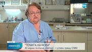 """""""Темата на NOVA"""" в аванс: """"Тайният пациент"""""""