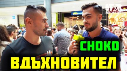 CHOKO: Искам да дам добрия пример на младите!